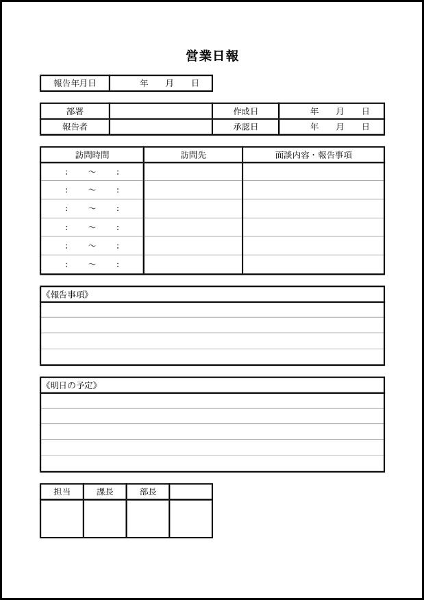 営業日報 015