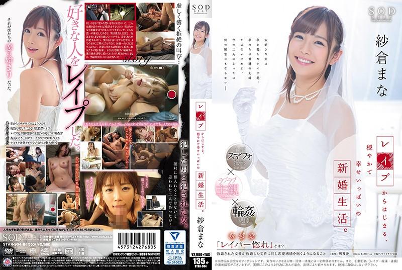 STAR-904 紗倉まな レイプからはじまる、穏やかで幸せいっぱいの新婚生活。