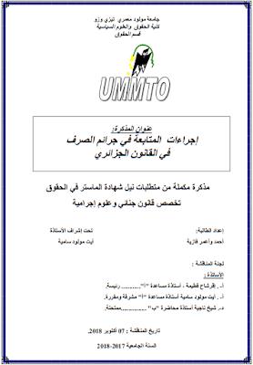 مذكرة ماستر: إجراءات المتابعة في جرائم الصرف في القانون الجزائري PDF