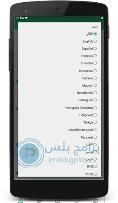 لغات تطبيق Apkpure