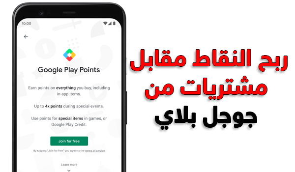 جوجل بلاي تطلق Play Points لربح النقاط مقابل مشترياتك من متجرها