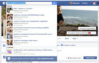 поиск бизнес круппы на фейсбук по ключевым словам