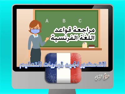 تعلم اللغة الفرنسية بسهولة تامة .أساسيات و قواعد الفرنسية