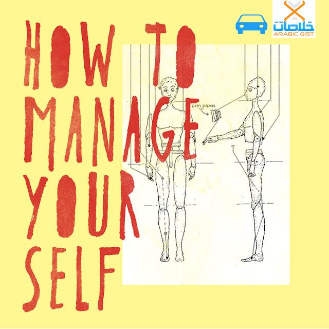 10 نصائح لإدارة نفسك (القيادة الذاتية)