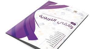 تحميل واجهة ملف الوثائق التربوية الخاصة للأستاذ (ة) برسم الموسم الدراسي 2022-2021