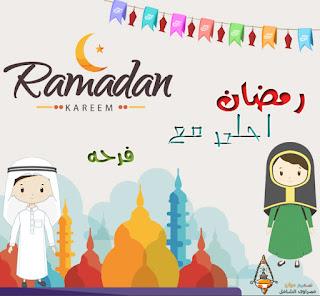 رمضان أحلى مع 2021 اكتب أسمك الان أسمك زوجتك أبنائك احبابك مصراوى الشامل