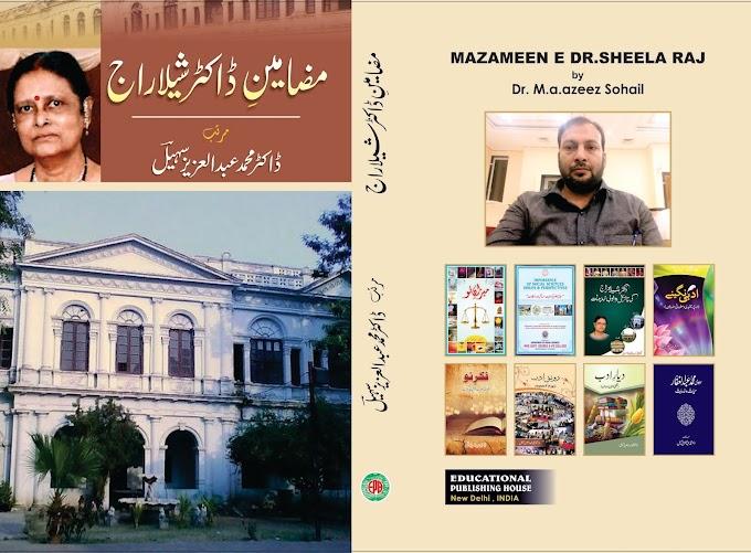 مضامین ڈاکٹر شیلاراج.تبصرہ پروفیسر محمد عطااللہ خان،امریکہ
