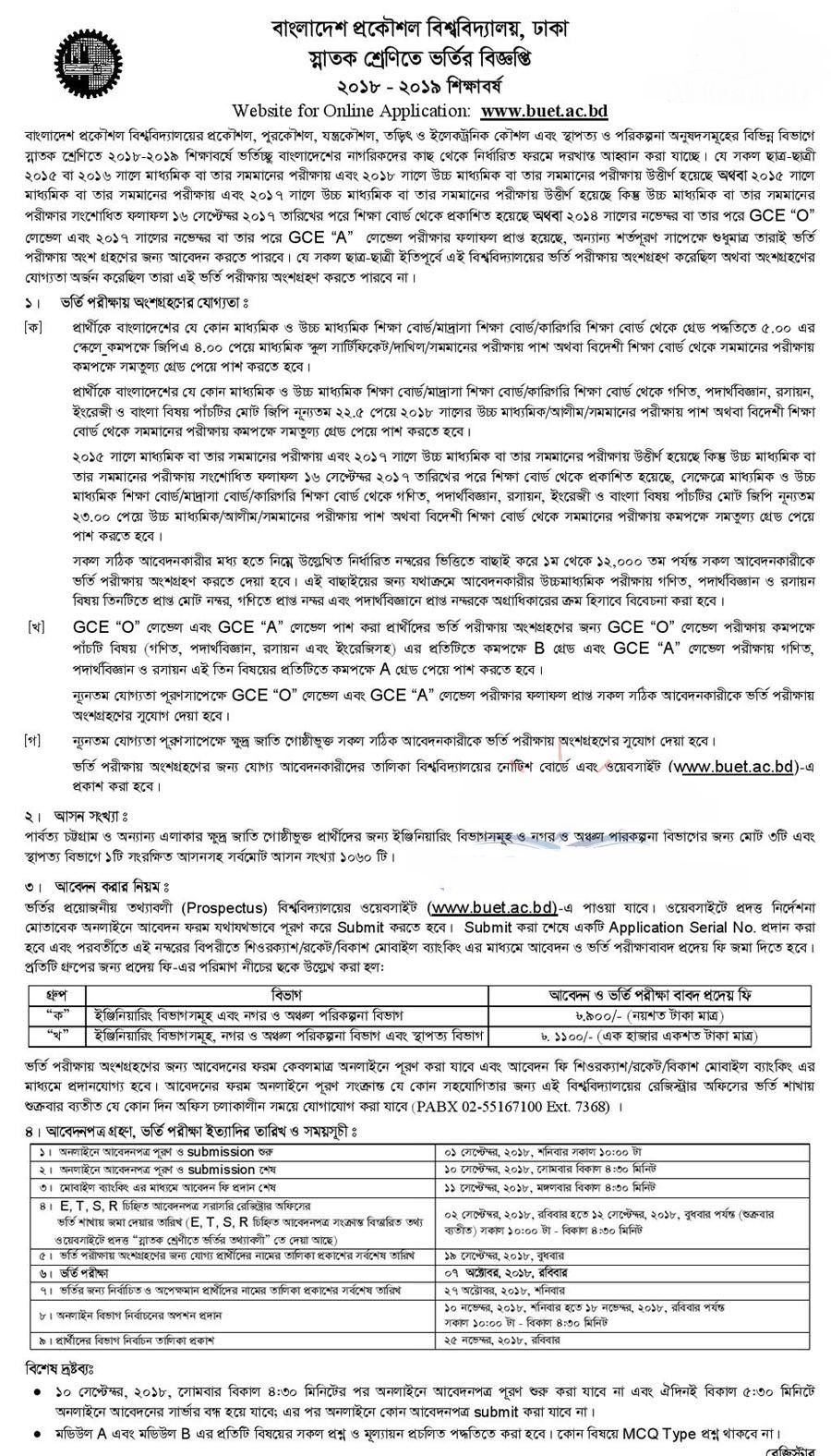 BUET Admission Test Result 2018-19 Lists of Eligible Candidates Circular 2018