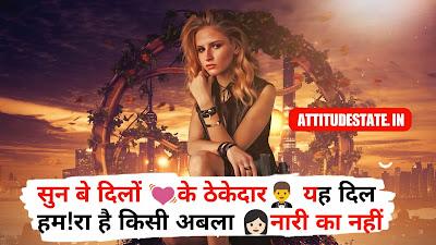 Status For Girls In Hindi