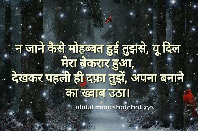 hindi love quotes download