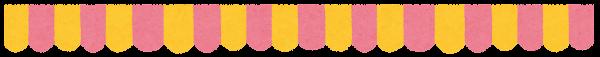 日除け・屋根のライン素材「黄色&ピンク」