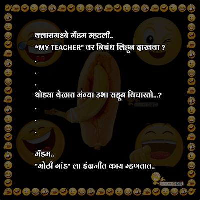 non veg jokes in marathi 140