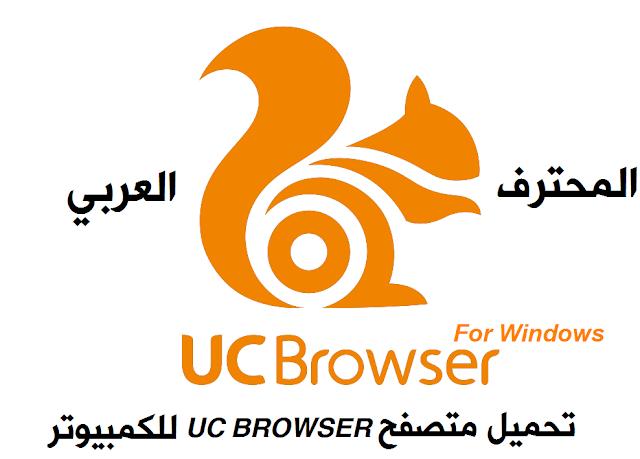 تحميل متصفح UC BROWSER الإصدار 5.5