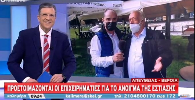 Απευθείας σύνδεση με την Βέροια-Ο Α.Εμμανουηλίδης μιλάει για την εστίαση και τον τουρισμό