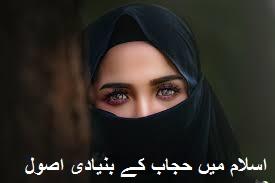 اسلام میں حجاب کے بنیادی اصول