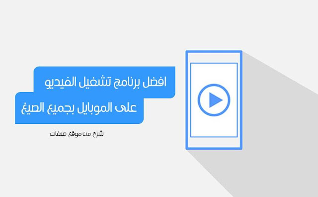 برنامج تشغيل فيديو