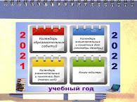 Заглянем в календарь
