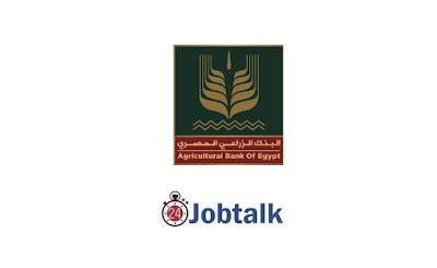 وظائف البنك الزراعى المصرى 2021 | مسابقة تعيينات البنك الزراعي