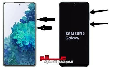 كيفية فرمتة واعادة ضبط المصنع ﺳﺎﻣﻮﺳﻨﺞ جلاكسي  Samsung Galaxy S20 FE
