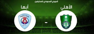 مشاهدة مباراة الاهلي وابها 4-9-2020 بث مباشر في الدوري السعودي