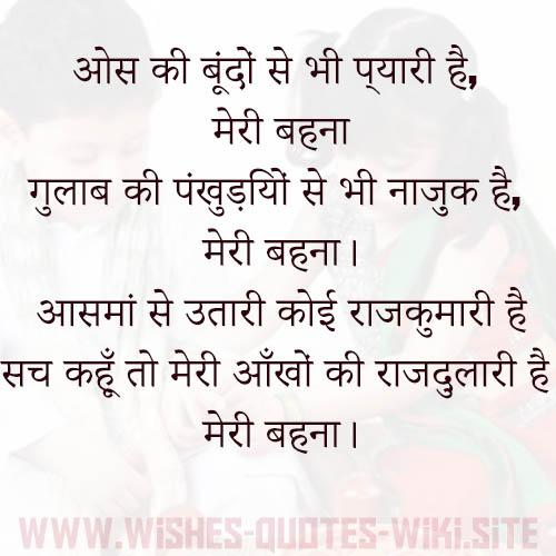 Happy Raksha Bandhan 2019: Quotes, Wishes, Messages