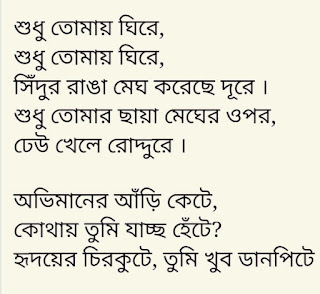 Shudhu Tomay Ghire Lyrics Imran Mahmudul