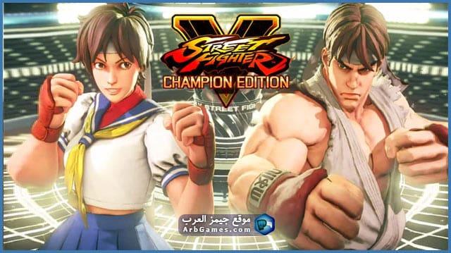 تحميل لعبة قتال الشوارع Street Fighter للكمبيوتر من ميديا فاير