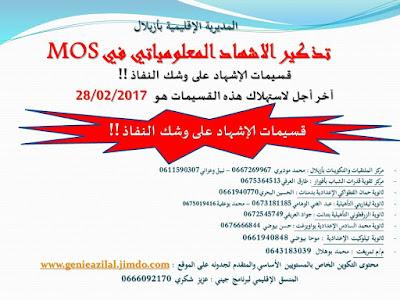 بلاغ مديرية أزيلال:اقتراب نفاذ قسيمات الإشهاد المعلوماتي MOS azilal