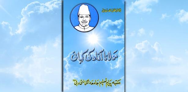 maulana-azad-ki-kahani