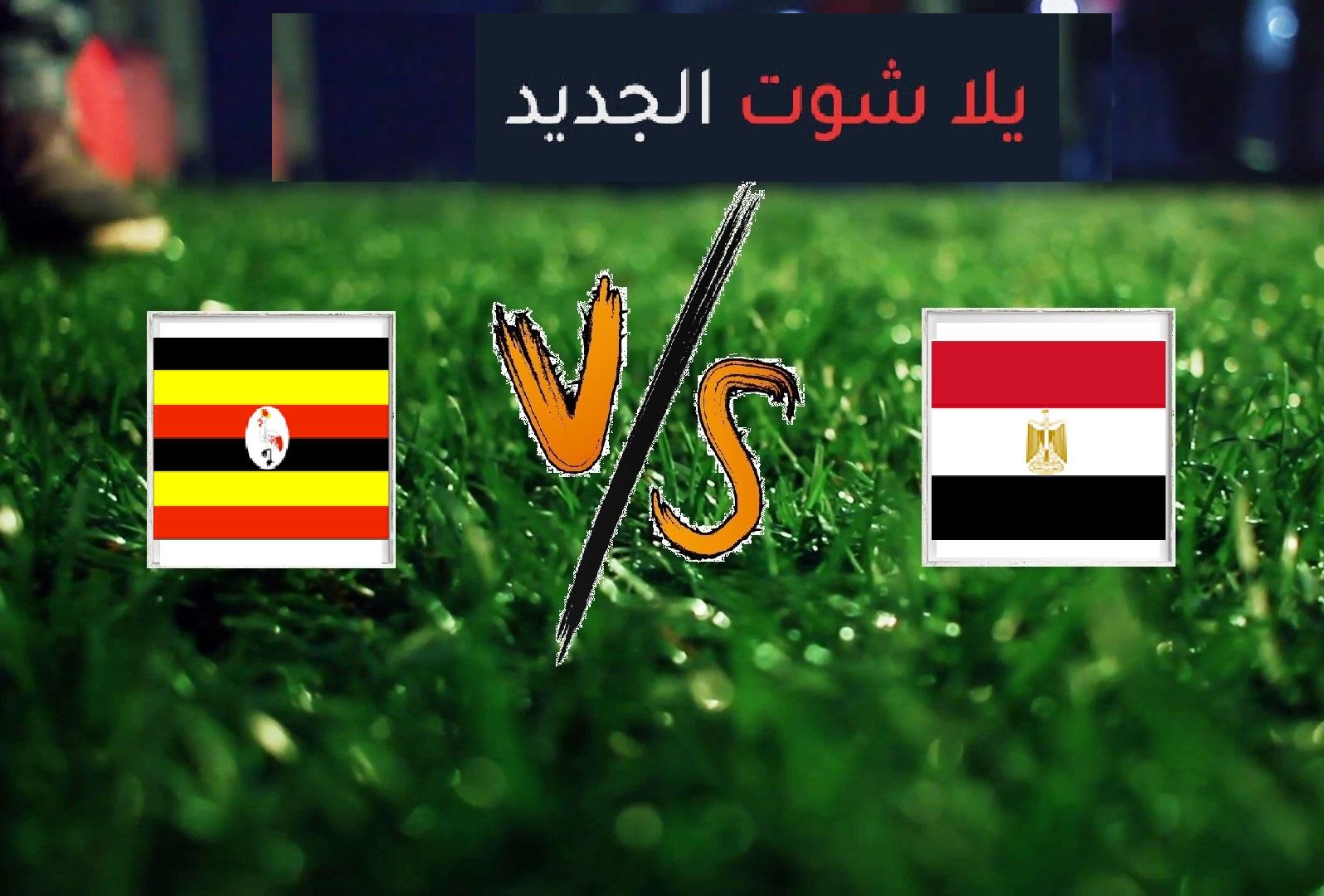ملخص مباراة مصر واوغندا اليوم الاحد بتاريخ 30-06-2019 كأس الأمم الأفريقية