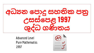 Advanced Level 1997 Pure Maths Past Paper
