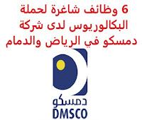 6 وظائف شاغرة لحملة البكالوريوس لدى شركة دمسكو في الرياض والدمام تعلن شركة الدواء للخدمات الطبية المحدودة (دمسكو), عن توفر 6 وظائف شاغرة لحملة البكالوريوس, للعمل لديها في الرياض والدمام وذلك للوظائف التالية: 1- مسؤول جمارك (Customs Officer) (الرياض): المؤهل العلمي: بكالوريوس في إدارة سلسلة التوريد أو ما يعادله الخبرة: سنتان على الأقل من العمل في المجال أن يجيد مهارات الحاسب الآلي, وبرنامج مايكروسوفت أوفيس أن يكون المتقدم للوظيفة سعودي الجنسية 2- أخصائي إدارة سلسة الإمداد (Supply Chain Specialist) (الرياض): المؤهل العلمي: بكالوريوس في إدارة سلسلة التوريد أو ما يعادله الخبرة: سنتان على الأقل من العمل في المجال أن يجيد مهارات الحاسب الآلي, وبرنامج مايكروسوفت أوفيس أن يكون المتقدم للوظيفة سعودي الجنسية 3- مدير علاقات العملاء (الدمام): المؤهل العلمي: بكالوريوس, مع خبرة في مجال ذي صلة أن يكون المتقدم للوظيفة سعودي الجنسية 4- مشرف المستودع (Warehouse Supervisor) (الرياض): المؤهل العلمي: بكالوريوس في الهندسة، العلوم أن يجيد مهارات الحاسب الآلي, وبرنامج مايكروسوفت أوفيس أن يكون المتقدم للوظيفة سعودي الجنسية 5- مدير المبيعات (Sales Manager) (الرياض): المؤهل العلمي: بكالوريوس فما فوق في المبيعات، التسويق، إدارة الأعمال، الصيدلة أو ما يعادله الخبرة: سبع سنوات على الأقل من العمل في مجال المبيعات أن يجيد مهارات الحاسب الآلي الكافية لتقديم وإجراء عروض تسويقية فعالة، وتقارير، وخطط ,وغيرها أن يجيد اللغتين العربية والإنجليزية كتابة ومحادثة أن يكون المتقدم للوظيفة سعودي الجنسية 6- أخصائي تخطيط المتجر (Space Management Specialist) (الدمام): المؤهل العلمي: بكالوريوس فما فوق في الهندسة المعمارية، التصميم الداخلي، الهندسة الصناعية أو ما يعادله الخبرة: سنتان على الأقل من العمل في تخطيط المتجر أن يجيد مهارات الحاسب الآلي, وخصوصاً مايكروسوفت إكسيل أن يكون المتقدم للوظيفة سعودي الجنسية للتـقـدم لأيٍّ من الـوظـائـف أعـلاه اضـغـط عـلـى الـرابـط هنـا       اشترك الآن في قناتنا على تليجرام     شاهد أيضاً وظائف الرياض   وظائف جدة    وظائف الدمام      وظائف شركات    وظائف إدارية                           لمشاهدة المزيد من الوظائف قم بالعودة إلى الصفحة الرئيسية  شاهد يومياً عبر موقعنا مدير مشتريات م