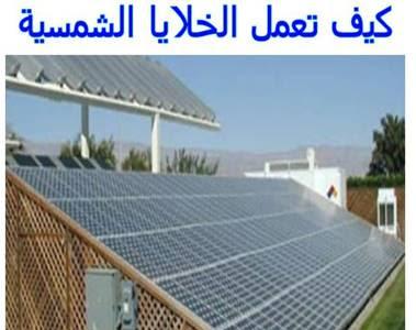 الخلايا الشمسية pdf