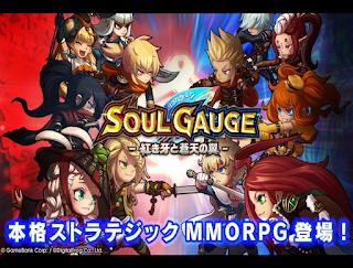 Soul Gauge App