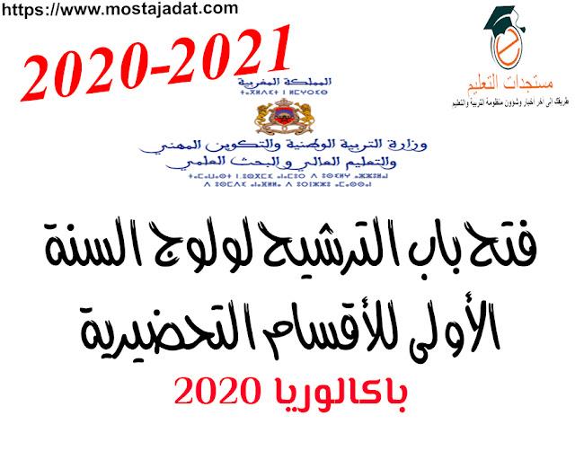 باكالوريا 2020 : فتح باب الترشح لدخول السنة التحضيرية للأقسام التحضيرية
