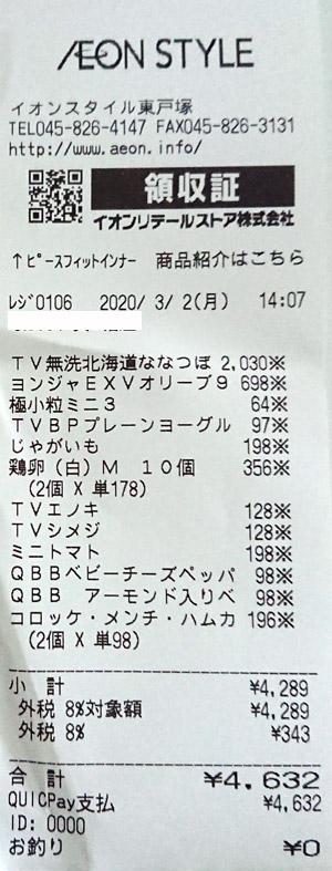 イオンスタイル 東戸塚 2020/3/2 のレシート