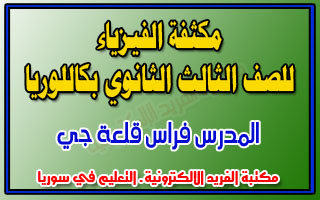 مكثفة فيزياء البكالوريا العلمي سوريا ـ فراس قلعة جي