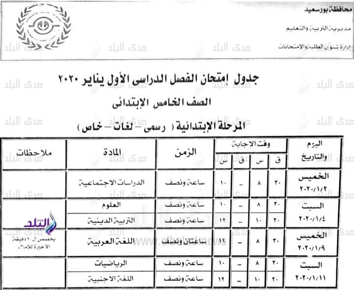 جداول امتحانات محافظة بورسعيد الترم الأول 2020 5