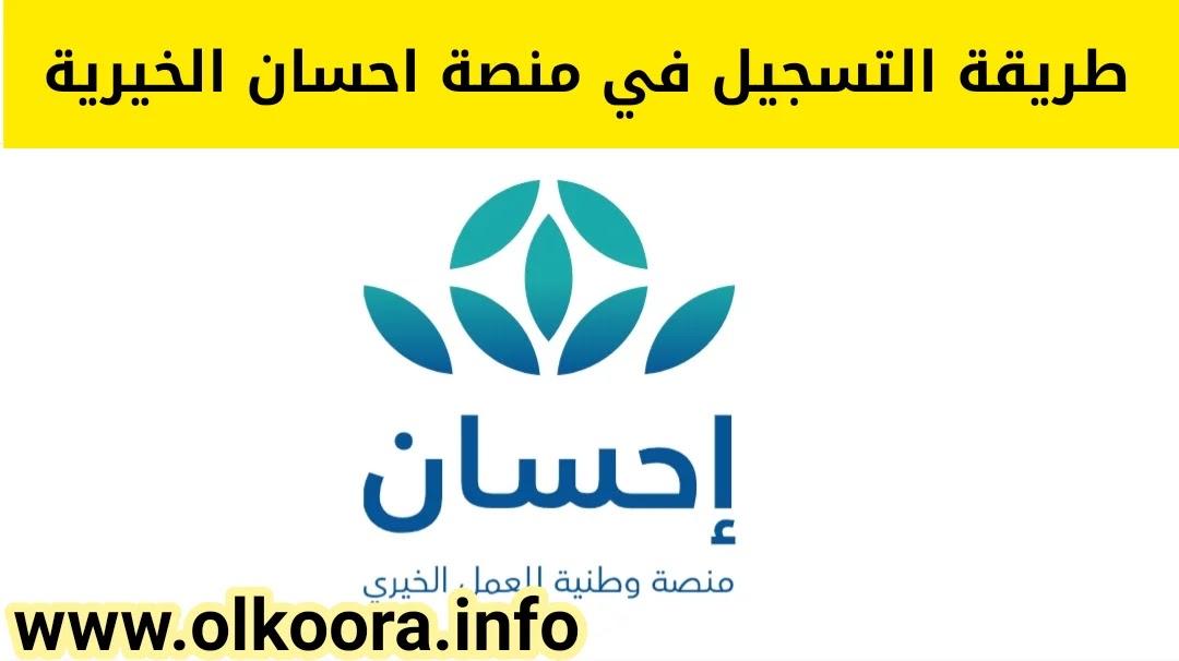 حصرياا طريقة التسجيل في منصة احسان الخيرية / كيف اسجل في منصة احسان