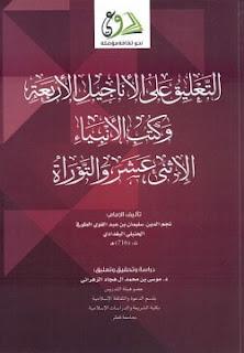 تحميل كتاب التعليق على الأناجيل الأربعة pdf - نجم الدين الطوفي