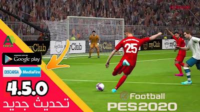 تحميل لعبة Pes 2020 APK من ميديا فاير APK / OBB