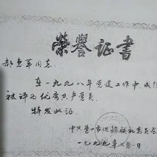 """不甘心当""""韭菜""""的优秀共产党员郝惠平在北京遭绑架后失联"""