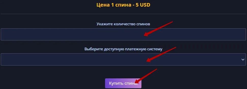 Покупка спинов в Cyber Sport Casino 2