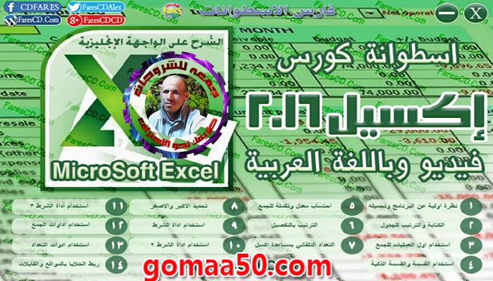 اسطوانة فارس لكورس إكسيل 2016 Excel | فيديو وبالعربى