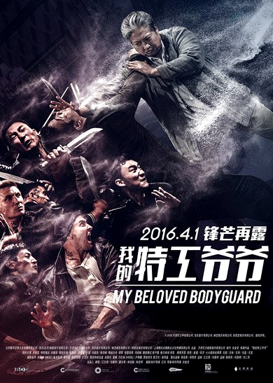 Download My Beloved The Bodyguard (2016) TC 720p Subtitle Indonesia