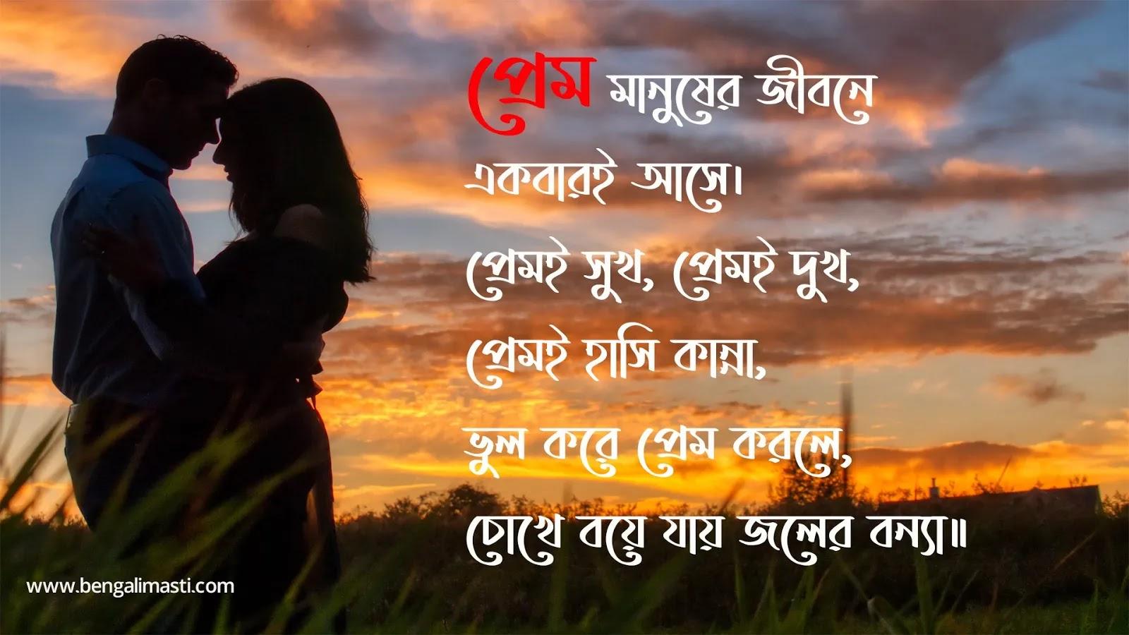 bengali quotes attitude