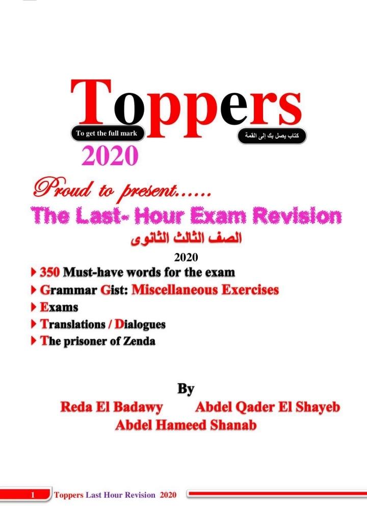 مراجعة أخر ساعة في اللغه الانجليزيه للصف الثالث الثانوي 2020 من كتاب Topper