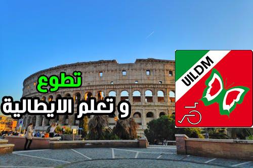 فرصة للتطوع وتعلم اللغة الايطالية مع منظمة UILDM في روما براتب شهري 390 يورو لمدة عام