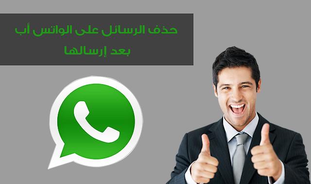 حذف الرسائل على الواتس أب بعد إرسالها ومنع قرائتها