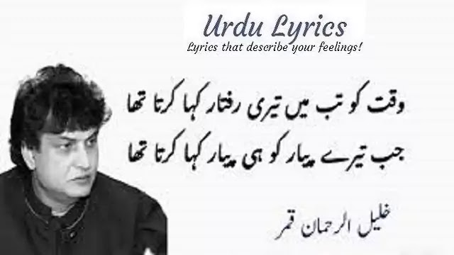 Jab Tere Piyar Ko Hi Piyar Kaha Karta Tha - Khalil Ur Rehman Qamar - Sad Urdu Poetry